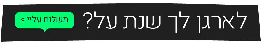 אמבד - לוח שנה 2019 2020 19-20 לוח שנה מעוצב משלוח חינם אורפז ימין
